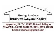 Μεσιτικό ΙΣΤΑΝΜΠΟΥΛΟΓΛΟΥ ΚΟΡΙΝΑ
