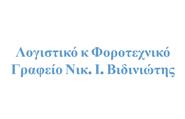 Νικόλαος Βιδινιώτης - Λογιστικό Γραφείο