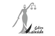Δικηγόρος Ελένη Χαικάλη