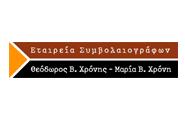 Εταιρεία Συμβολαιογράφων Θόδωρος Χρόνης – Μαρία Χρόνη